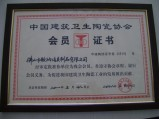 Certificate of 2008 China Building &Sanitary Ceramics Association